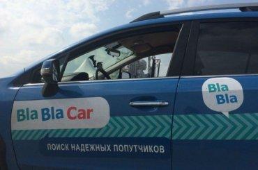 Если едешь далеко, заплати забронь: BlaBlaCar монетизировал сервис