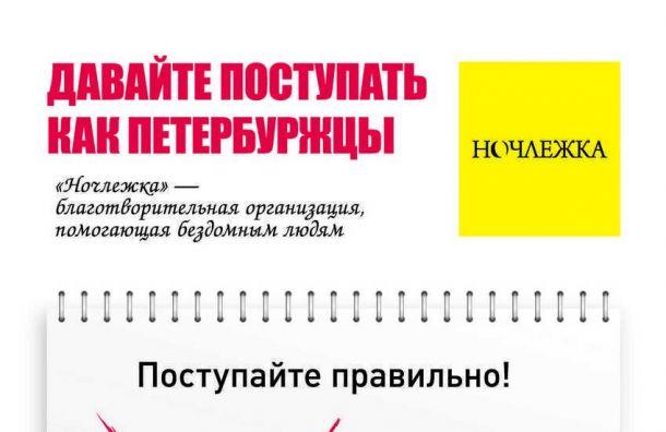 «Ночлежка» призывает горожан поступать как петербуржцы