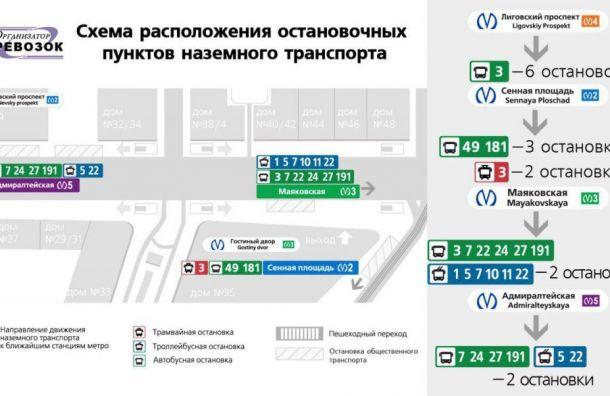 Настанции «Невский проспект» закрыли выход ипереход