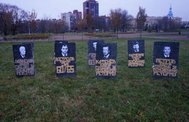Депутатов-единороссов «похоронили» вПулковском парке