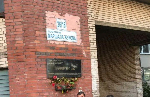Мемориальную доску памяти маршала Казакова украли неизвестные