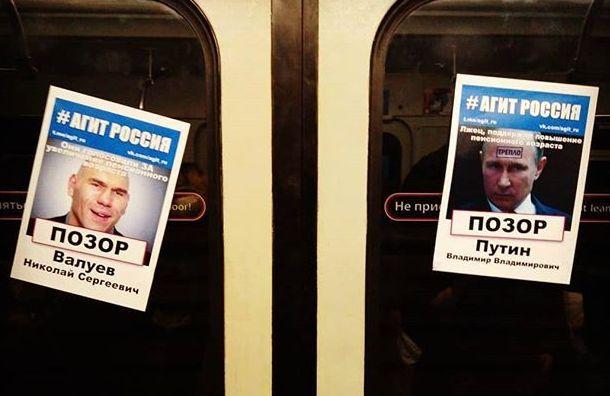 Вагоны петербургского метро украсил «Позорный полк» воглаве сПутиным