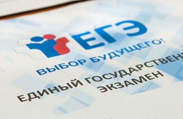 Петербургский учитель должен удалить сообщения обутечке ответов ЕГЭ