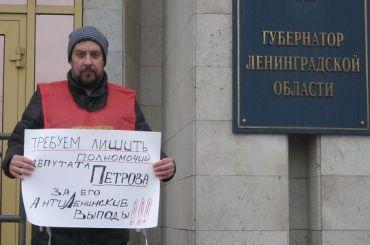 «Коммунисты России» добиваются отставки депутата Ленобласти Петрова