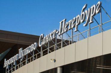 Имя аэропорта Пулково просят сохранить