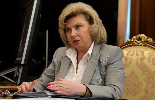 Москалькова назвала ошибкой закон одекриминализации побоев всемье