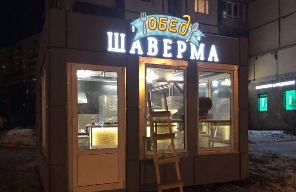 Петербуржец пожаловался напохищение ларька сшавермой