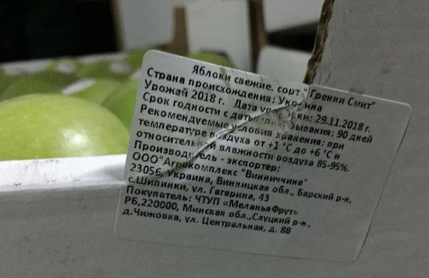 Украинские яблоки уничтожили вПетербурге
