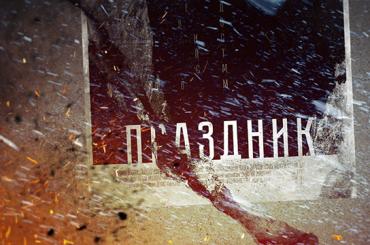 Прокуратура Петербурга заинтересовалась комедией облокадном Ленинграде