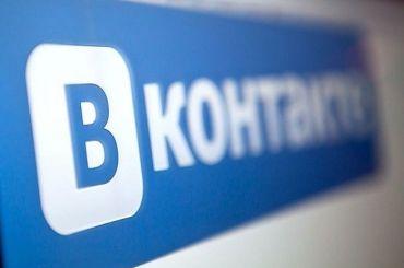 Суд вернул иск к«ВКонтакте» оразглашении личных данных