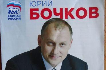 Единоросс Бочков попросил построить город-спутник под Пушкином