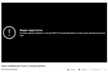 Трансляцию пресс-конференции Путина наYouTube канале Навального заблокировали попросьбе Первого канала