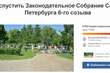 Более 5 тысяч человек подписали петицию ороспуске ЗакСа