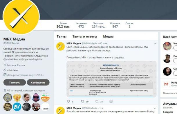 Роскомнадзор заблокировал новый сайт «МБХ Медиа»