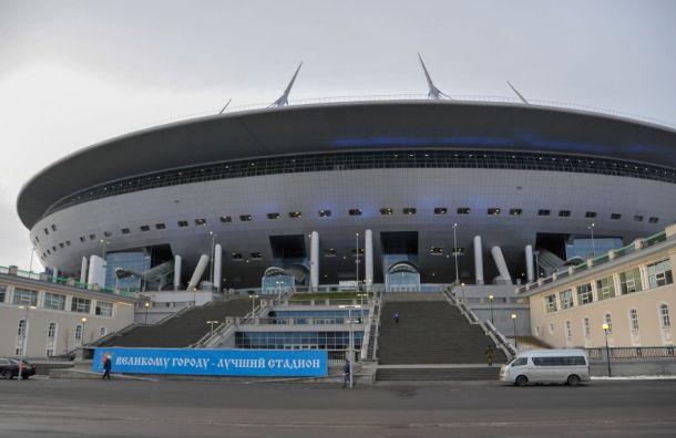«Санкт-Петербург Арена» потеряла свое название
