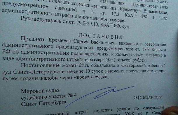 Суд отменил штраф вотношении журналиста петербургского издания