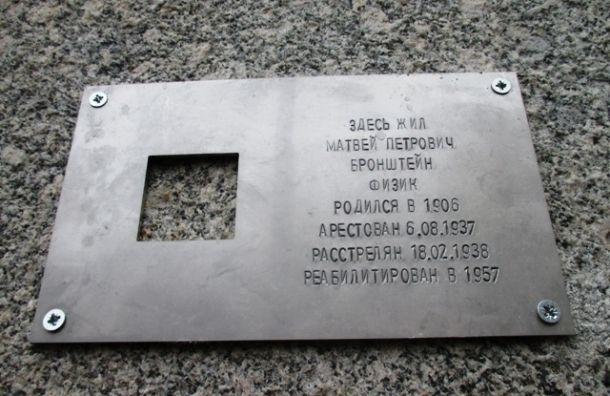 Экс-помощник Милонова пожаловался натаблички сименами репрессированных