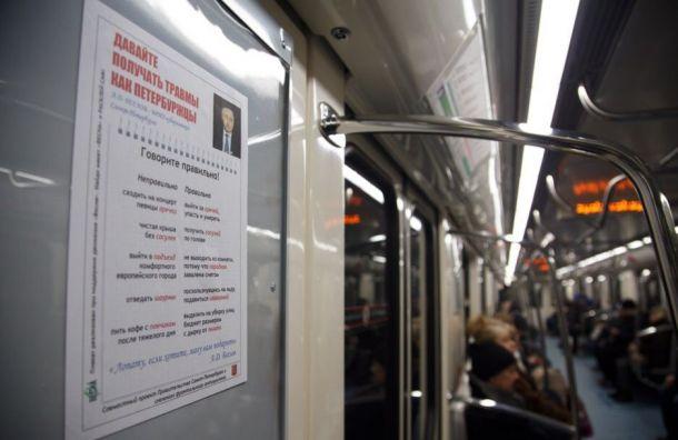 Вметро Петербурга появились плакаты оплохой работе Беглова