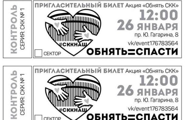 Петербуржцы обнимут СКК