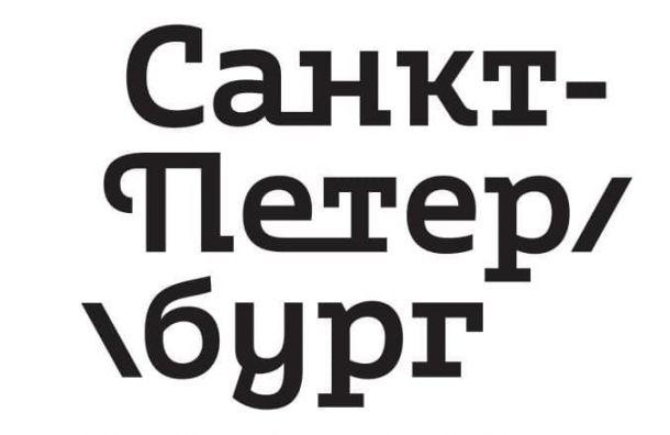 Лебедев подарил всем желающим логотип Петербурга