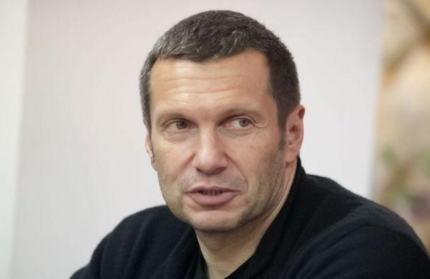 Соловьев прокомментировал расследование ФБК овторой вилле