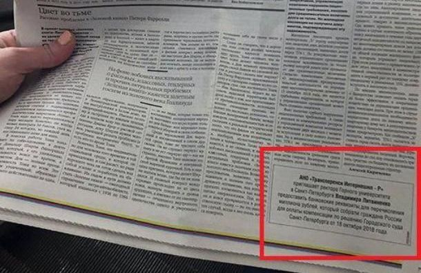 «Трансперенси» подкололо ректора Горного через объявление вгазете