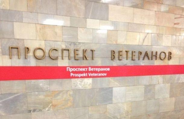 Мужчина упал нарельсы настанции «Проспект Ветеранов»