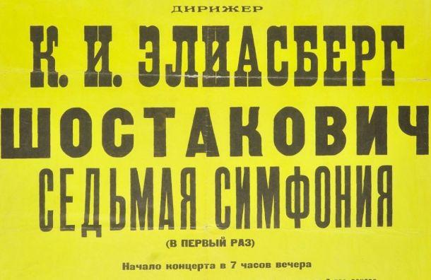 Седьмую симфонию Шостаковича вфилармонии исполнит блокадный оркестр