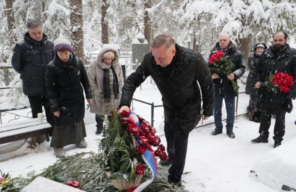 Беглов посетил могилу Гранина наКомаровском кладбище
