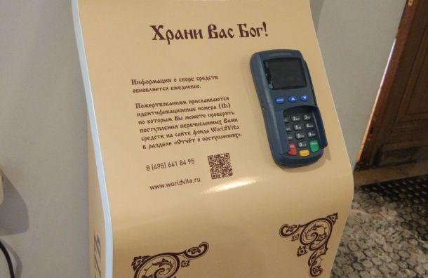 Терминал для сбора электронных пожертвований появился вПетербурге