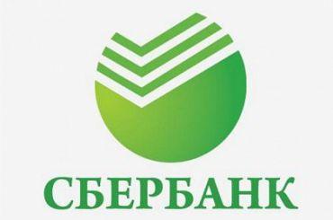 Самой дорогой российской компанией вновь стал Сбербанк