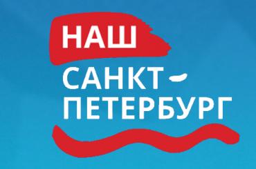 Четырбок просит реформировать портал «Наш Санкт-Петербург»
