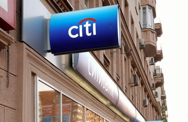 «Ситибанк» закроет шесть отделений вМоскве доконца года