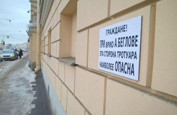 Петербуржцев предупредили обопасности обстрела сосульками