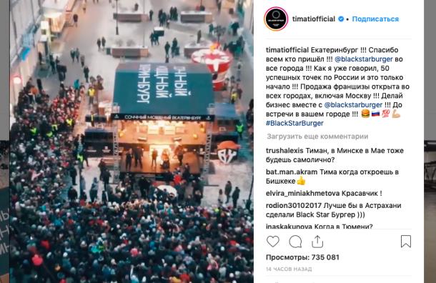 Екатеринбуржцы устроили давку из-за бесплатных бургеров отТимати