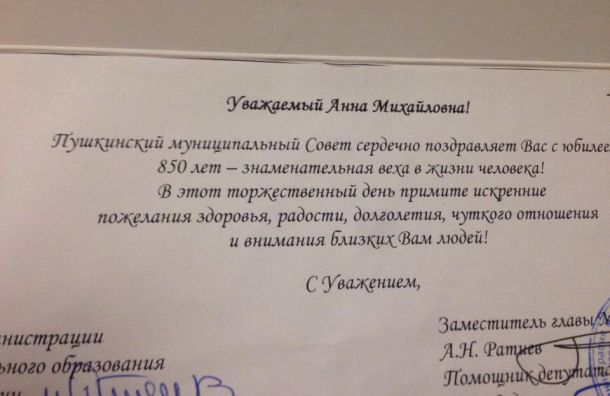 Администрация Пушкина поздравила блокадницу с«850-летием»