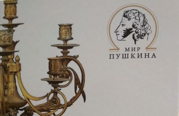 Письма Пушкина жене вновь опубликованы