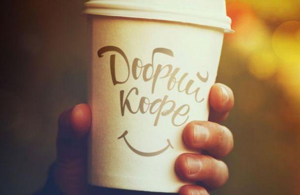 Петербуржцы смогут помощь «Детскому хоспису», купив кофе