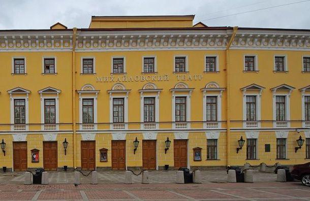 Контрольно-счетная палата проверяет Михайловский театр