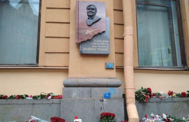Мемориальную доску Гранину открыли наПетроградской стороне