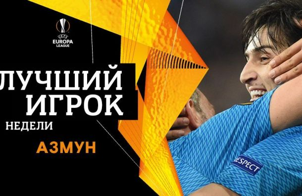 Новичок «Зенита» признан лучшим игроком недели вЛиге Европы
