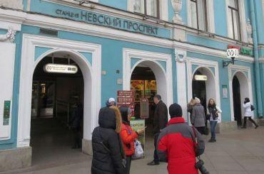 Станцию метро «Невский проспект» закрыли навход ивыход