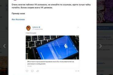 «Всеобщий спам»: хакеры могли взломать «ВКонтакте»