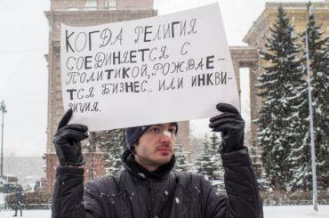 Вместо митинга антиклерикалы проведут пикеты