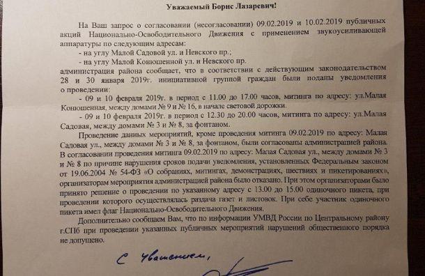 Вишневский: «клоунам» изНОДа согласуют митинги вцентре города