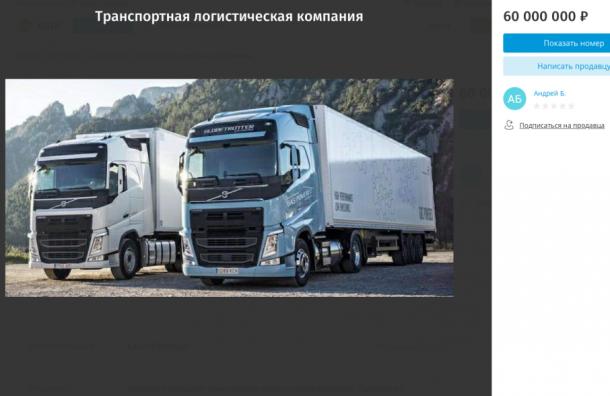 Крупную логистическую компанию продают вПетербурге за60 млн рублей