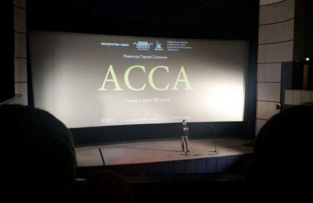 Фильм «Асса» собрал полный большой зал «Авроры»