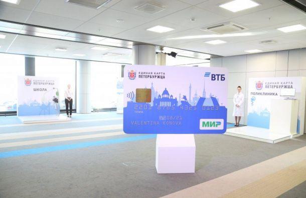 Банки начнут выпускать Единую карту петербуржца с1мая