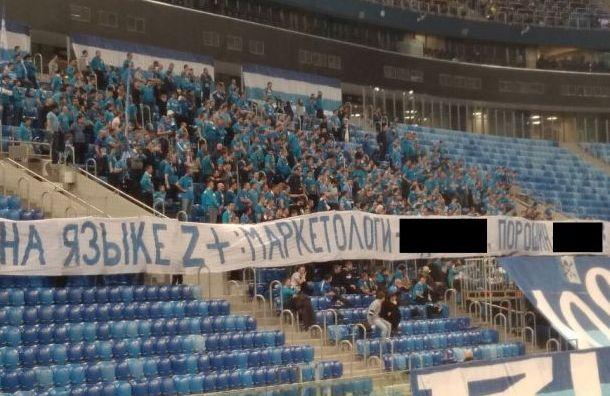 Фанаты «Зенита» растянули баннер снецензурной критикой канала Z+