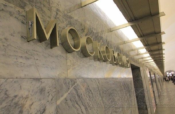 «Маяковскую» начнут ремонтировать с2020 года